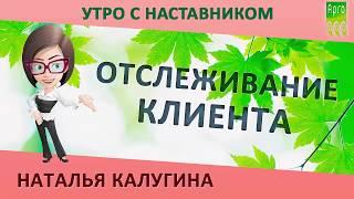 Наталья Калугина «Отслеживание клиента главное в моей работе»