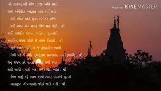 Shri Sarangpur Ni Sobha Saji With Lyrics~BAPS Bhajan