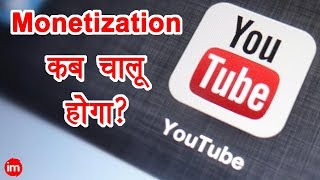 When Will My Channel Be Monetized? | By Ishan - Download this Video in MP3, M4A, WEBM, MP4, 3GP