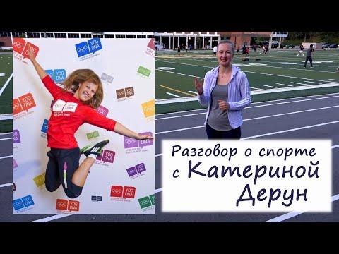 Разговор о спорте с Катериной Дерун