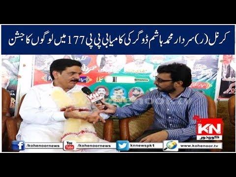 Shikayat.... Choniyan PP 177 KA Marka 29 July 2018 | Kohenoor News Pakistan