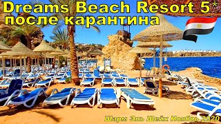 Ссылка на это видео https://youtu.be/WM9USXSL2Tg Ссылки на видео ОБЗОР НОМЕРА В ОТЕЛЕ DREAMS BEACH RESORT 5* (КРАСНОЕ МОРЕ) | VLOG  SHARM El SHEIKH EGYPT https://youtu.be/A3X9cPqw4AQ DREAMS BEACH RESORT SHARM 5*