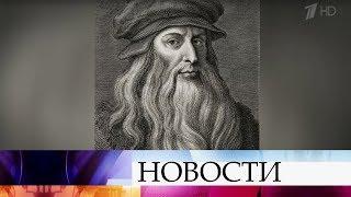 Революционное открытие в изучении творчества Леонардо Да Винчи - художник был амбидекстером.