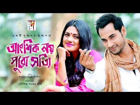 angshik noy puro shotti sojol tisha bangla romantic natok 20
