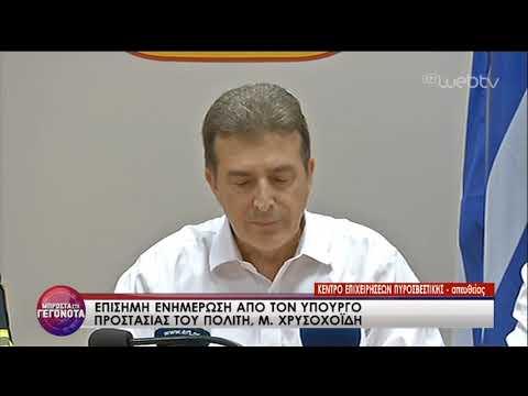 Επίσημη ενημέρωση από τον υπ. Προστασίας του Πολίτη Μ. Χρυσοχοΐδη | 19/07/2019 | ΕΡΤ