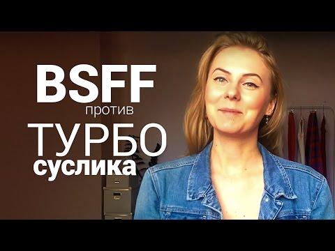 BSFF и Турбосуслик (техника, опасность, эффективность)