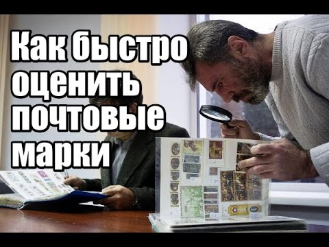 Оценка почтовых марок за 30 секунд.