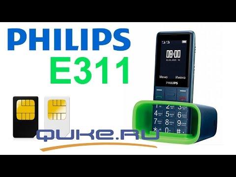 Обзор Philips Xenium E311 - идеальное решение телефон для пожилых людей ◄ Quke.ru ►