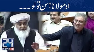 Shah Mehmood Qureshi Funny Reply To Molana? | 30 Oct 2018 | 24 News HD