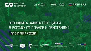 Экономика замкнутого цикла в России: от планов к действиям?