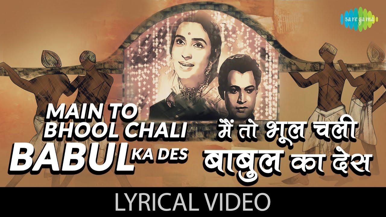 Main Toh Bhool Chali| Lata Mangeshkar Lyrics