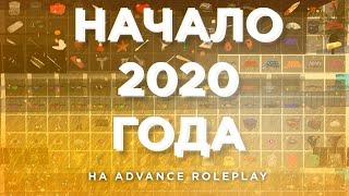 Начало 2020 года