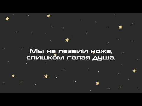Мальбек - ГИПНОЗЫ (feat. Сюзанна) TEXT