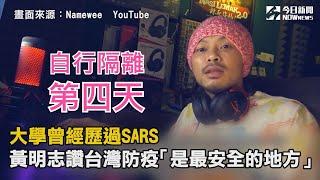 大學曾經歷過SARS 黃明志讚台灣防疫「是最安全的地方」