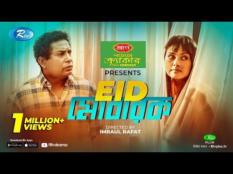 Eid Mubarak (ঈদ মোবারক)   Eid Natok 2020   Ft. Mosharraf Karim, Tisha   Rtv Eid Natok   Rtv Drama