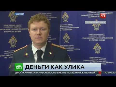 Московский налоговик попался на многомилионной взятке