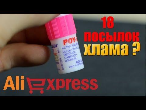ХЛАМ с AliExpress. РАСПАКОВКА посылок из КИТАЯ