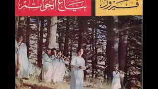 راح نحكي قصة ضيعة - فيروز - مسرحية بياع الخواتم تحميل MP3