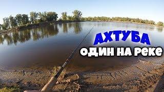 Рыбалка дикарем на ахтубе в ахтубинске