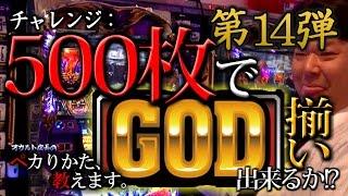 第14回 オカルト店長が500枚でGOD揃いに挑戦します!