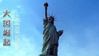 《大国崛起》 第十集 新国新梦 | CCTV纪录