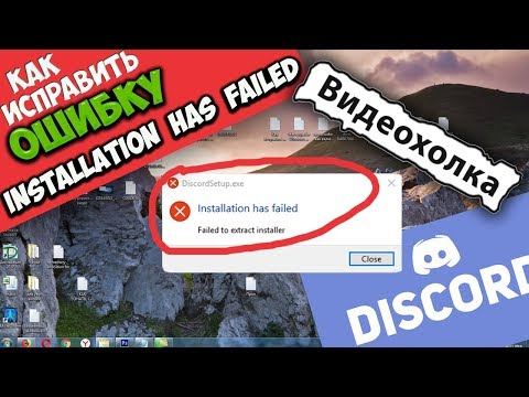 "Как исправить ""Installation has failed"" при запуске Discord"