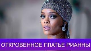 """Голая Рианна (Rihanna) стала """"Иконой моды""""!!!"""