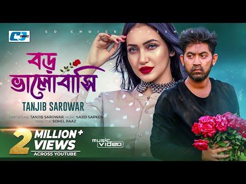 Boro Bhalobashi | Tanjib Sarowar | Sajid Sarker | Official Music Video | Bangla New Song 2019