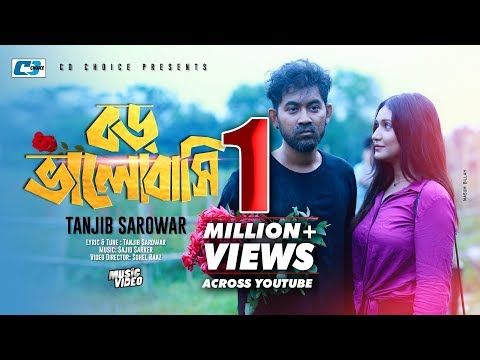 Boro Bhalobashi | Tanjib Sarowar | Sajid Sarker | Official Music Video | Bangla New Song 2019