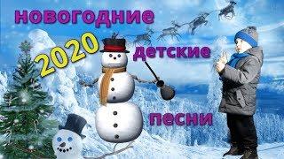 Новогодние детские песни 2020