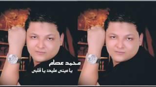 تحميل و مشاهدة محمد عصام - ياعينى عليك يا قلبى MP3