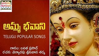 Popular Telugu Songs Of Durga Devi | Amma Bhavani