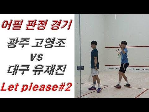 [원윤 스쿼시] Let please! 어필 판정 경기 _ 고영조 선수 vs 유재진 선수