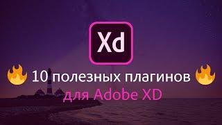 Топ 10 полезных плагинов Adobe XD