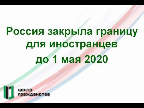 Запрет на въезд в РФ иностранных граждан с 18.03.2020. Россия закрыла границу