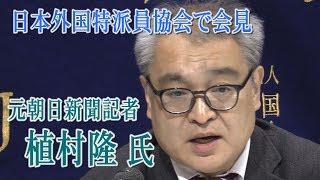 【ノーカット】元朝日新聞記者の植村隆氏が記者会見 日本外国特派員協会
