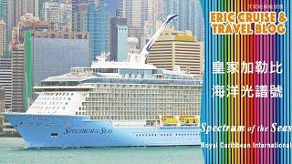 皇家加勒比 海洋光譜號 導覽 SPECTRUM OF THE SEAS Ship Tour