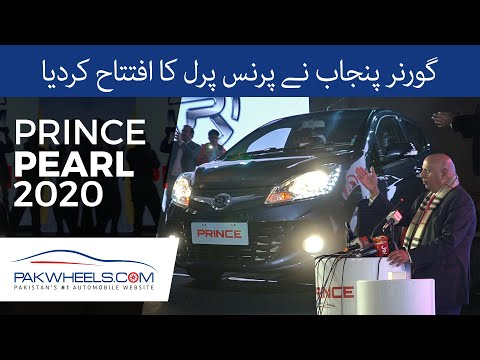 Prince Pearl | Launch Ceremony | First Look | PakWheels