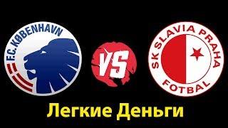 Прогноз на матч КОПЕНГАГЕН vs СЛАВИЯ