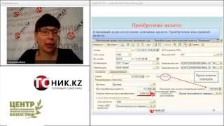 Клуб МСФО IAS 21 - Влияние валютных разниц