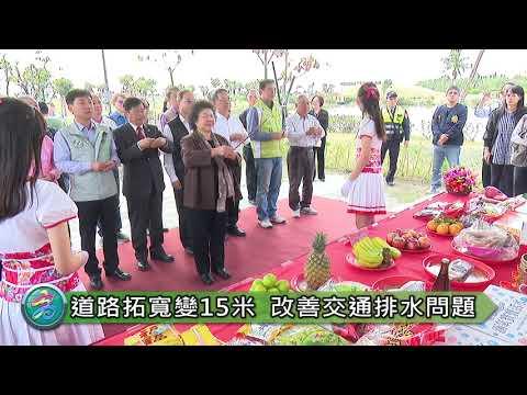林園濕地公園北側道路動土 陳菊盼增加觀光效益