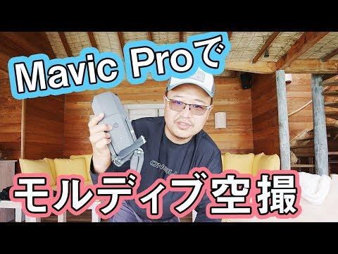 mavic-pro-5-626