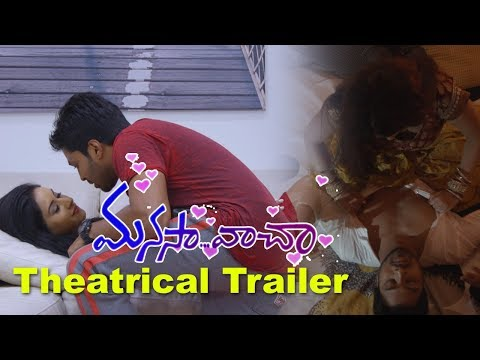 manasa-vaacha-movie-theatrical-trailer