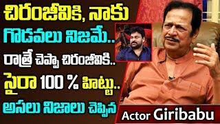 చిరంజీవికి నాకు మధ్య జరిగింది ఇదే..  Actor Giribabu Comments On Chiranjeevi   #SyeRaaNarasimhaReddy