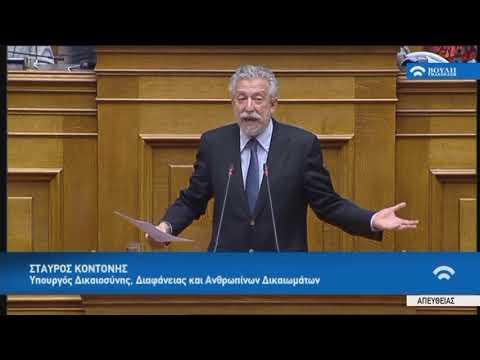 Σ.Κοντονής(Υπ.Δικ.Διαφ.Αν.Δικ.)(Πρόταση δυσπιστίας κατά της Κυβέρνησης)(15/06/2018)