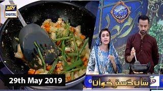 Shan e Iftar - Shan e Dastarkhuwan - Recipe: (Pineapple Fried Rice) - 29th May 2019
