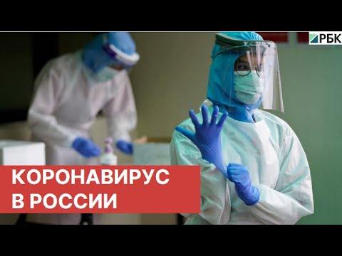 коронавирус в россии последние новости на 2 апреля