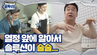 Baek Jong-Won's Food Alley EP130