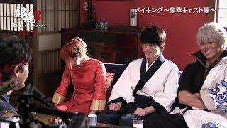 独占先行公開映画『銀魂2掟は破るためにこそある』メイキング映像「豪華キャスト篇」