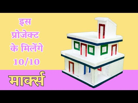 Thermocol house || How to make easy thermocol house || Paper house